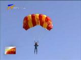 定点跳伞:千米跃下 靶心直径仅2厘米-2017年7月16日