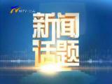 牢记嘱托 实干兴宁-2017年7月20日