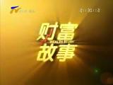 宗洪斌的绿色山川梦-2017年7月28日