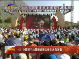 2017中国贺兰山国际岩画文化艺术节开幕-2017年7月16日