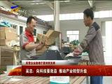 吴忠:民营企业向科技要效益 推动产业转型升级-2017年7月16日