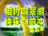 相约鸣翠湖 快乐向前冲-2017年8月6日