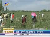 """台湾""""中华儿女文史体验营""""来宁参访-2017年8月15日"""
