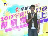 PK先锋-2017年8月8日