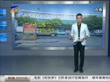 """""""色诱""""抢劫 三人犯罪团伙被端-2017年8月17日"""