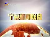 宁夏新闻联播-2017年8月16日