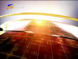 宁夏新闻联播-2017年8月17日