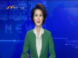 咸辉督察调研综合医改并召开座谈会强调 让人民群众享受到更加优质便利医疗服务-2017年8月17日
