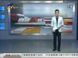 男子肇事逃逸 交警锁定嫌疑人-2017年8月17日