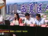 西夏区人民政府广场问政-1061作风监督热线