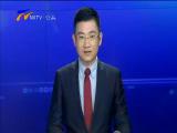 齐同生督察吴忠入黄排水沟综合治理工作-2017年8月17日