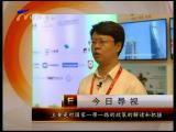 宁夏经济报道-2017年8月22日