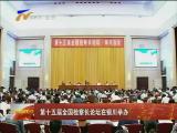 第十五届全国检察长论坛在银川举办-2017年8月15日