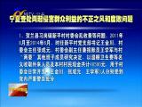 宁夏查处两起侵害群众利益的不正之风和腐败问题 -2017年8月16日