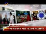 (聚焦2017中国-阿拉伯国家博览会)中国—阿曼(杜库姆)产业园:打造互利共赢 共同发展新平台 -2017年8月16日