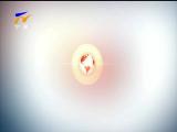 宁夏新闻联播(卫视)-2017年9月30日