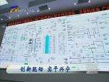 创新驱动 实干兴宁-2017年9月27日