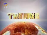 宁夏新闻联播(卫视)-2017年9月24日
