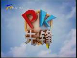 PK先锋-2017年9月12日