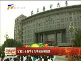 宁夏三千名学子托举起巨幅国旗-2017年10月12日