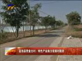 盐池县营盘台村:特色产业助力贫困村脱贫-2017年10月17日