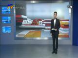 自治区安委办抽查宁东企业安全隐患整改情况-2017年10月21日