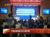 宁夏首届创新方法大赛开赛-2017年10月21日