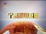宁夏新闻联播(卫视)-2017年10月10日