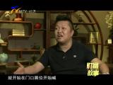 马亮:团队携手 红木揽香-2017年10月12日
