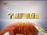 宁夏新闻联播(卫视)-2017年10月1日