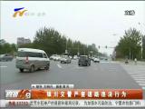银川交警严查道路违法行为-2017年10月17日