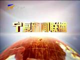宁夏新闻联播-2017年10月17日