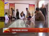 宁夏开展扶贫日系列活动-2017年10月17日