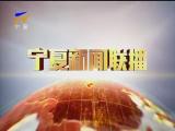 宁夏新闻联播(卫视)-2017年10月13日