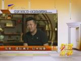 马亮:团队携手 红木揽香-2017年10月6日