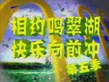 快乐向前冲总决赛(下)-2017年10月1日