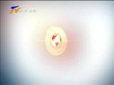 宁夏新闻联播-2017年10月21日