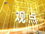 """执行攻坚治""""老赖""""-2017年10月16日"""