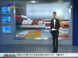 """稀奇 观光""""小火车""""竟然驶上高速路-2017年10月21日"""