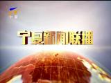 宁夏新闻联播(卫视)-2017年10月17日