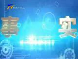 宁夏引黄古灌区:申遗成功之后-2017年10月11日