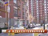 银川金水花苑小区原物业突然撤管-2017年11月23日