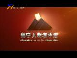 神宁人物老中青 田谨瑞:打造星级标准化党支部-2017年11月8日