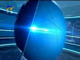 创富宁夏-2017年11月20日