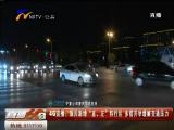 """银川新增""""直、左""""待行区 多措并举缓解交通压力-11月24日"""