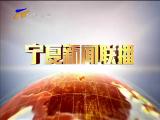 宁夏新闻联播-11月24日