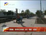 """青铜峡:农村环卫市场化 乡村""""颜值""""大提升-2017年11月15日"""