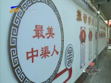 文明幸福 温润心田-2017年11月29日