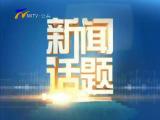 宁夏高铁建设进行时-2017年11月21日
