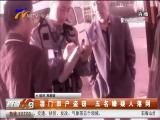 溜门串户盗窃 五名嫌疑人落网-11月24日